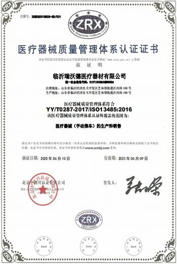 医疗器械质量管理体系认证证书